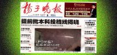 Neidentifikované létající objekty v Číně – případy pozorování a kontaktu